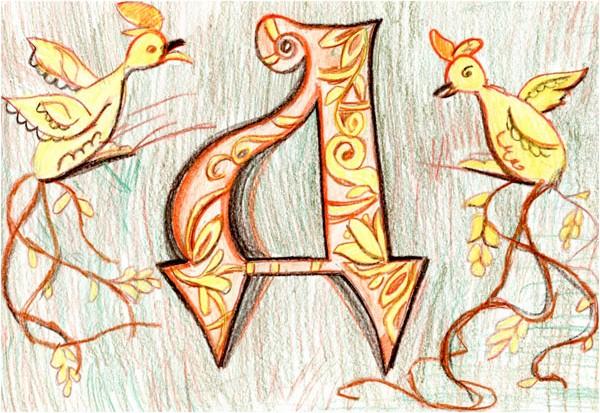 Роза Фестиваль Как нарисовать в Буква а 181